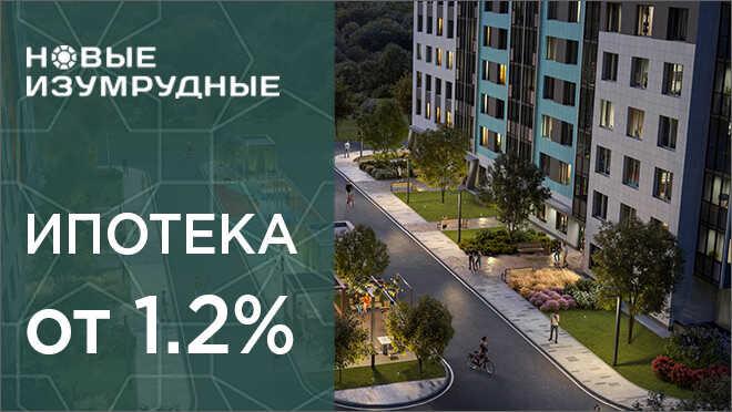 «Новые изумрудные». Ипотека от 1,2% Только в августе квартиры с отделкой